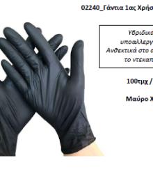Γάντια Υβριδικά Μαύρα χρήσης 100 τεμάχια